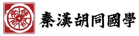 深圳秦汉胡同国学Logo
