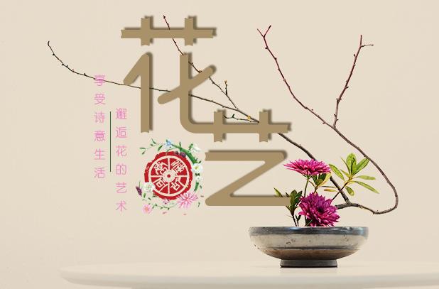 上海秦汉胡同花艺培训课