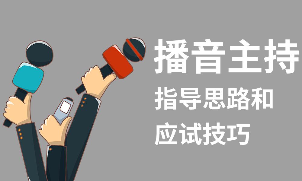 深圳六艺播音主持专业课程