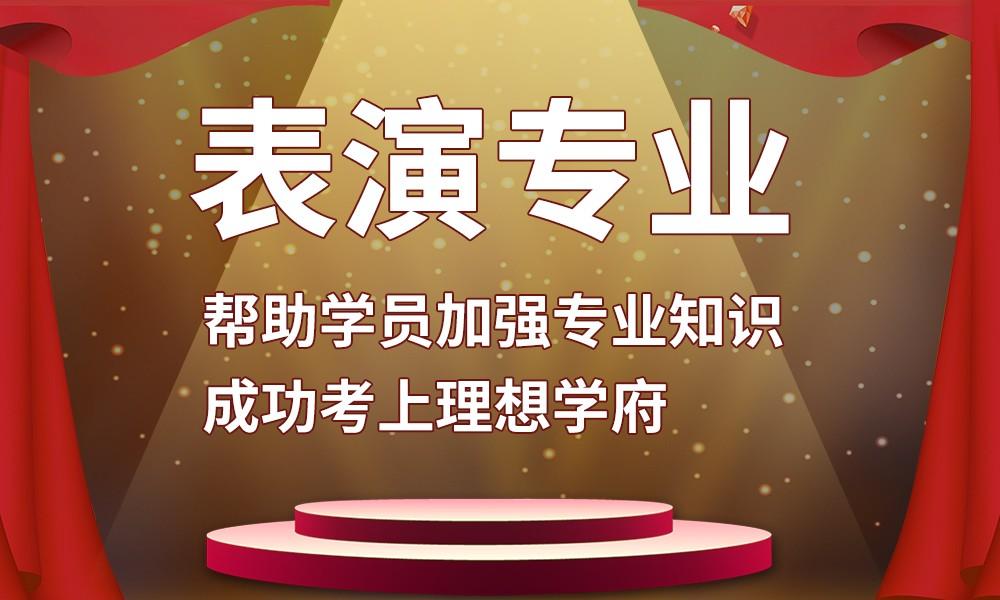 深圳六艺表演专业课程