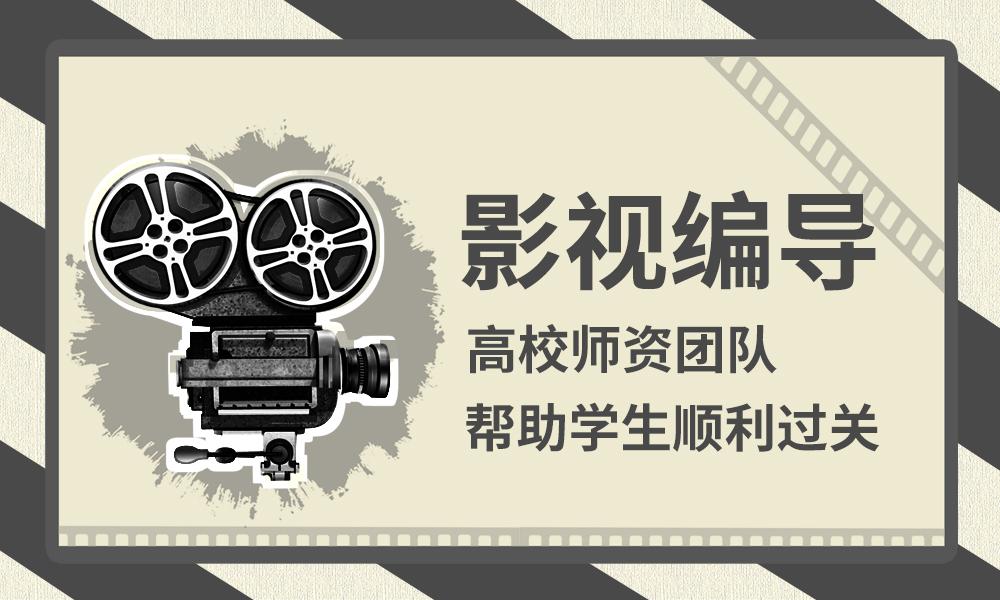 深圳六艺影视编导专业课程