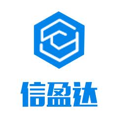 深圳信盈达