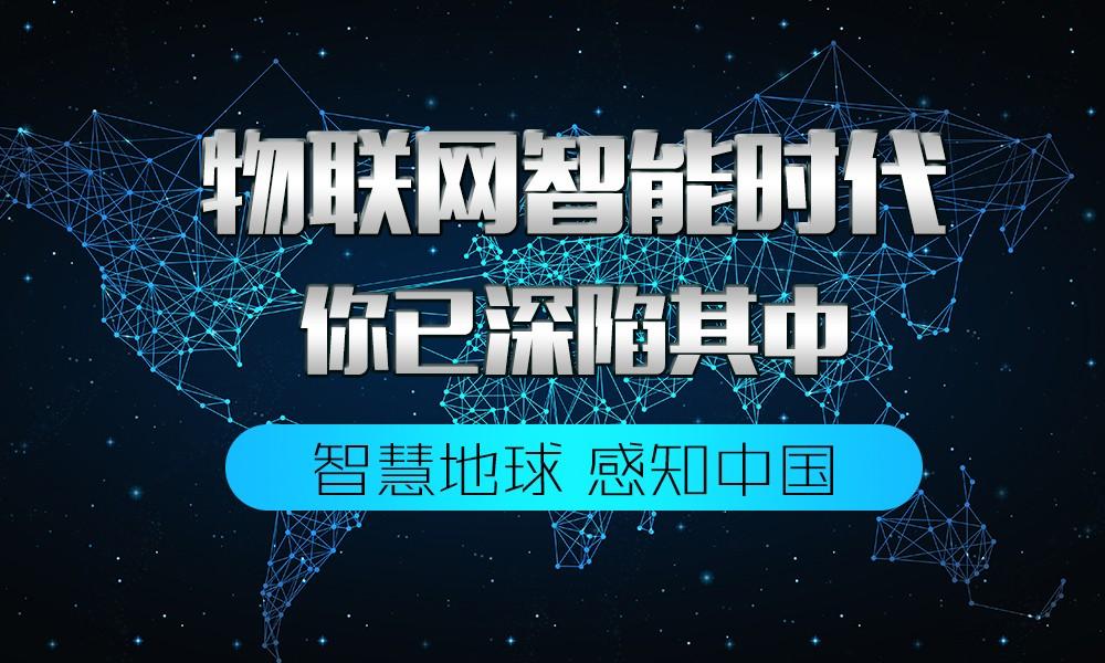 深圳信盈达物联网培训课程