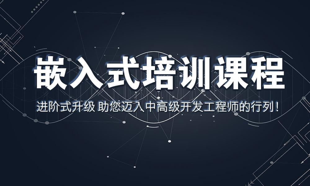 深圳信盈达嵌入式培训课程