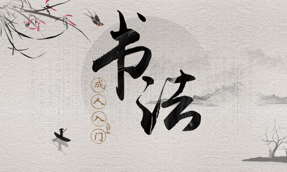 深圳汉翔成人书法