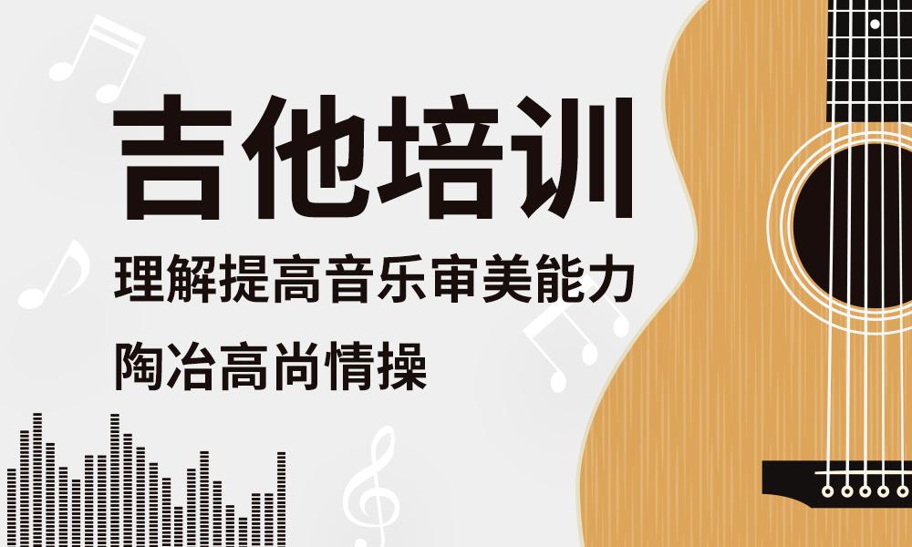 深圳多亚吉他培训课程
