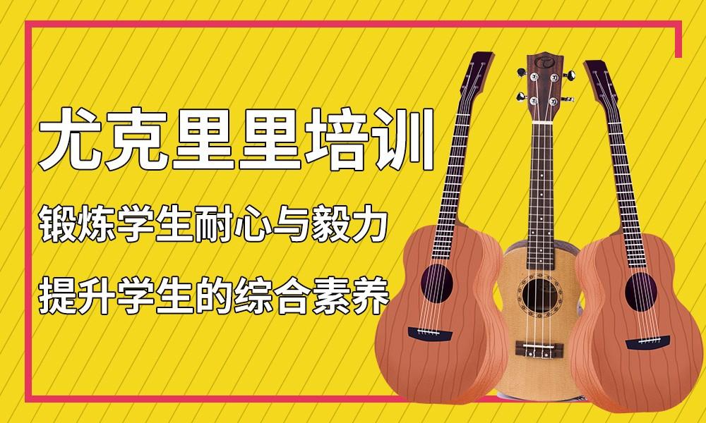 深圳多亚尤克里里培训课程