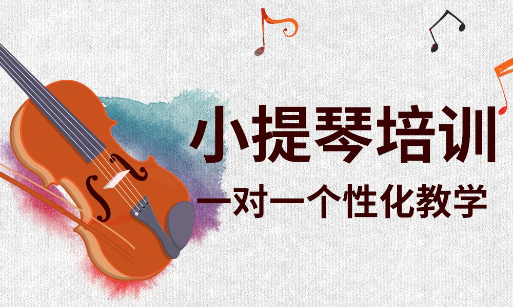 深圳多亚小提琴培训课程
