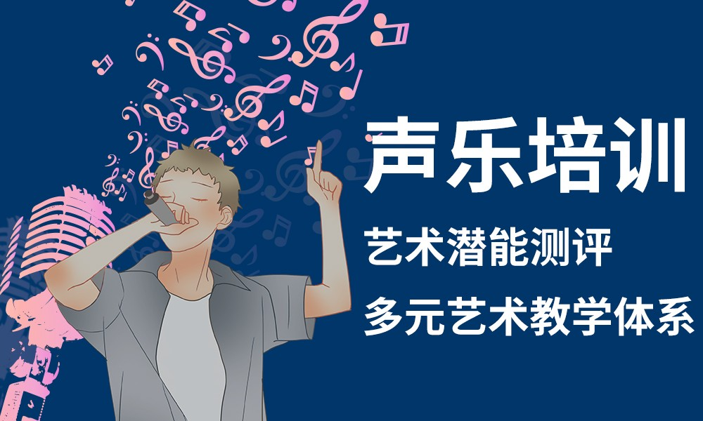 深圳多亚声乐培训课程