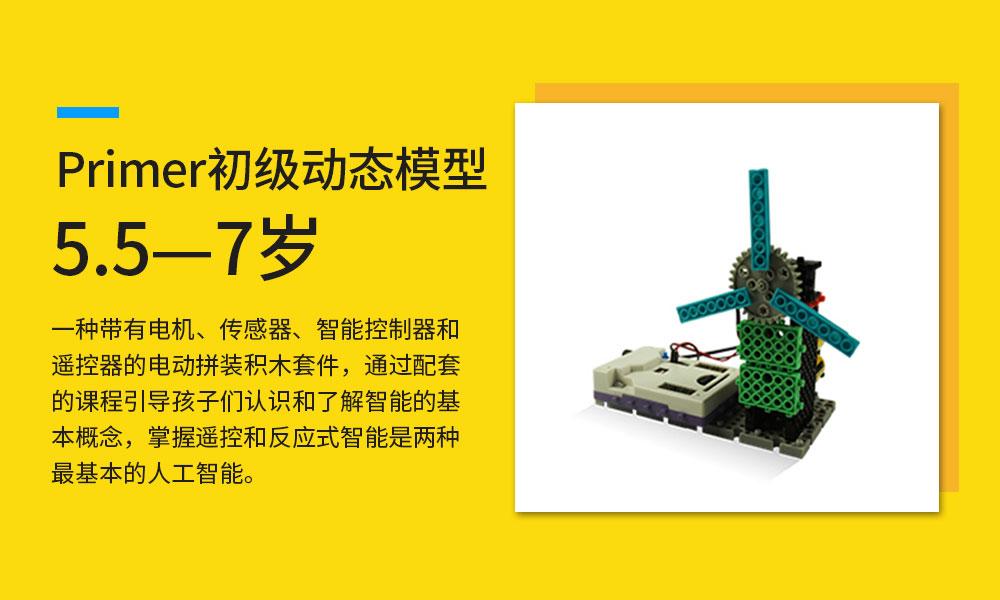 深圳中科乐Primer初级动态模型