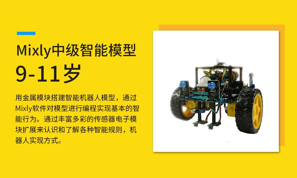 深圳中科乐Mixly中级智能模型