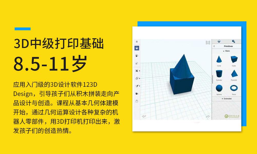 深圳中科乐3D中级打印基础