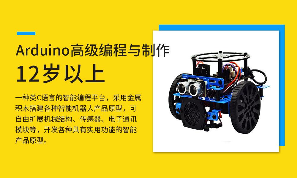 深圳中科乐Arduino高级编程与制作
