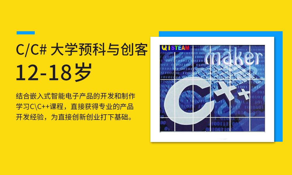 深圳中科乐C/C# 大学预科与创客