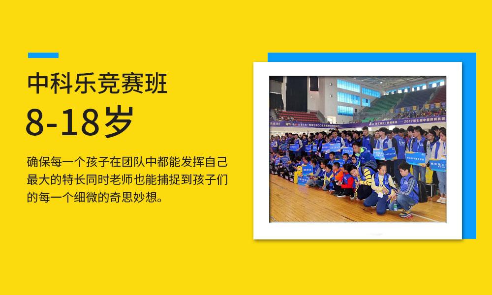 深圳中科乐竞赛班