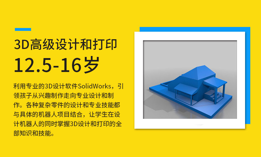 深圳中科乐3D软件设置课程