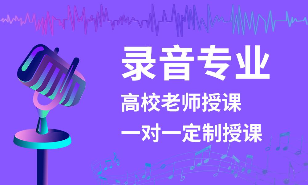 深圳中广艺影录音专业