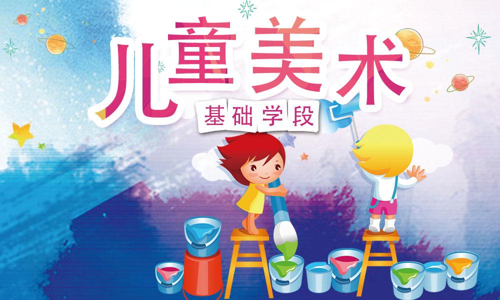 深圳童画儿童美术基础学段(6-8岁)