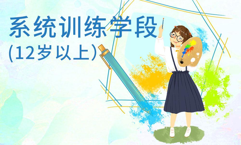 深圳童画少年系统训练学段(12岁以上)