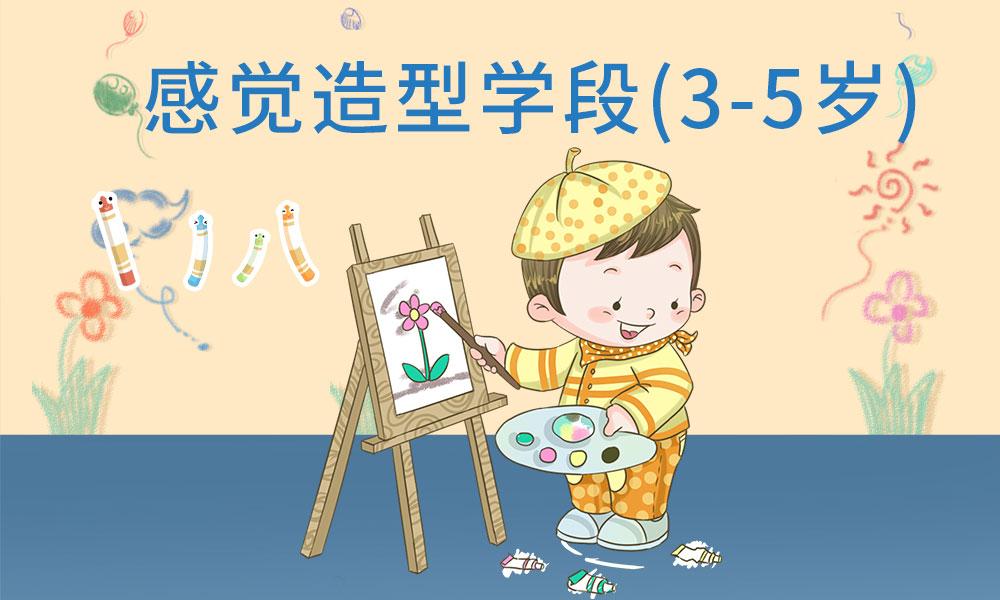 深圳童画幼儿感觉造型学段(3-5岁)