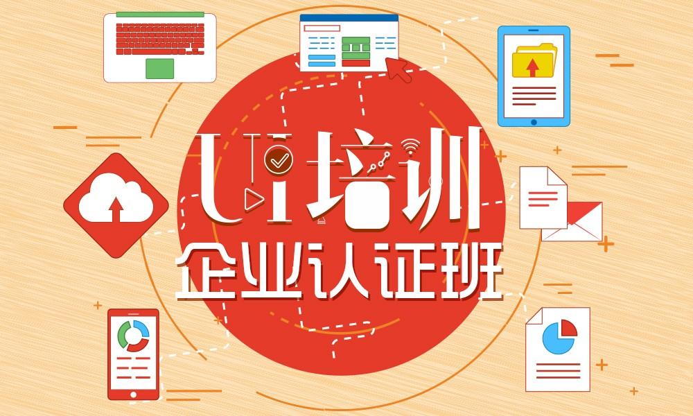 深圳天琥企业认证UI班