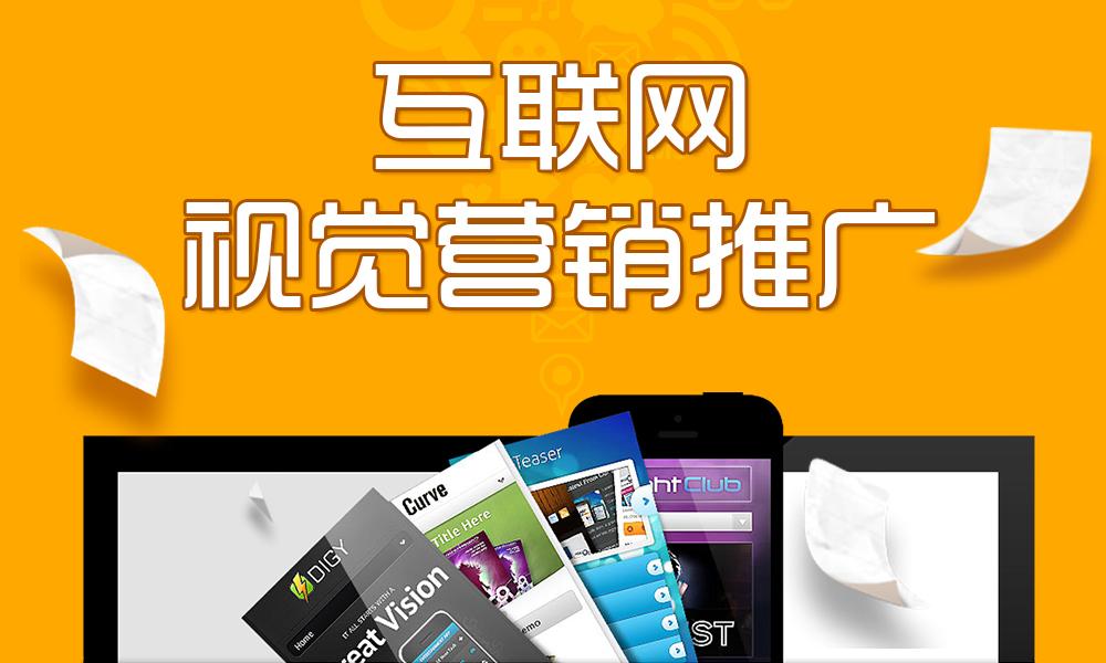 深圳天琥互联网视觉营销推广就业班