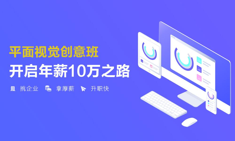 深圳天琥平面视觉创意班