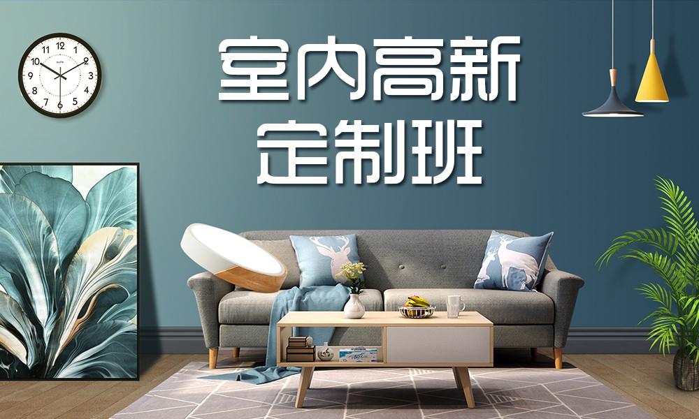 深圳天琥室内高新定制班