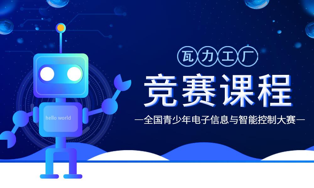 深圳瓦力工厂竞赛课程