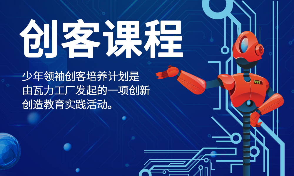 深圳瓦力工厂创客课程