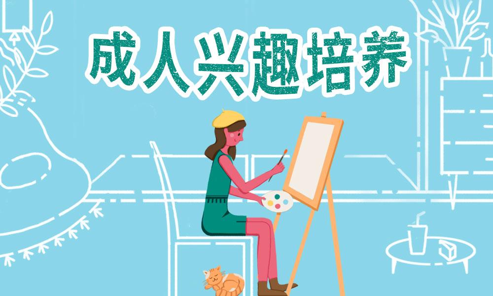 深圳南方画院成人兴趣培养