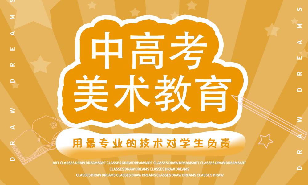 深圳南方画院中高考美术教育