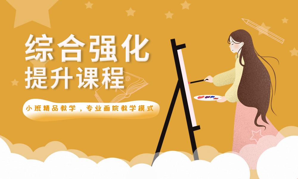深圳南方画院综合强化提升课程