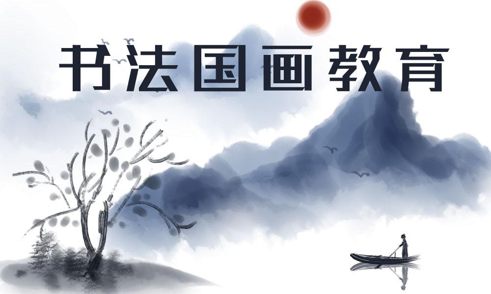 深圳南方画院书法国画教育
