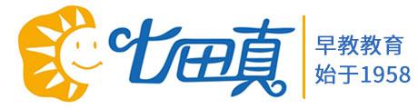 深圳七田真早教Logo