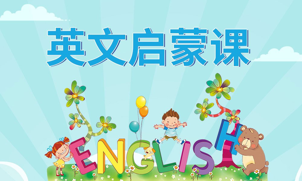 深圳七田真英文启蒙课