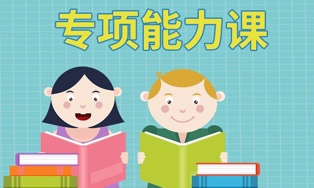 深圳七田真专项能力课