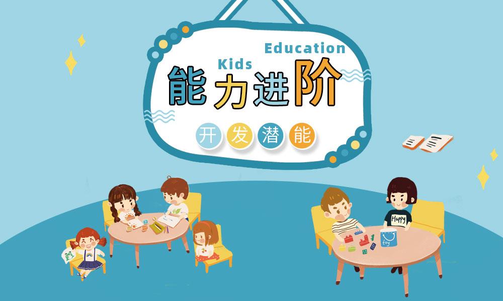 深圳七田真能力进阶课程