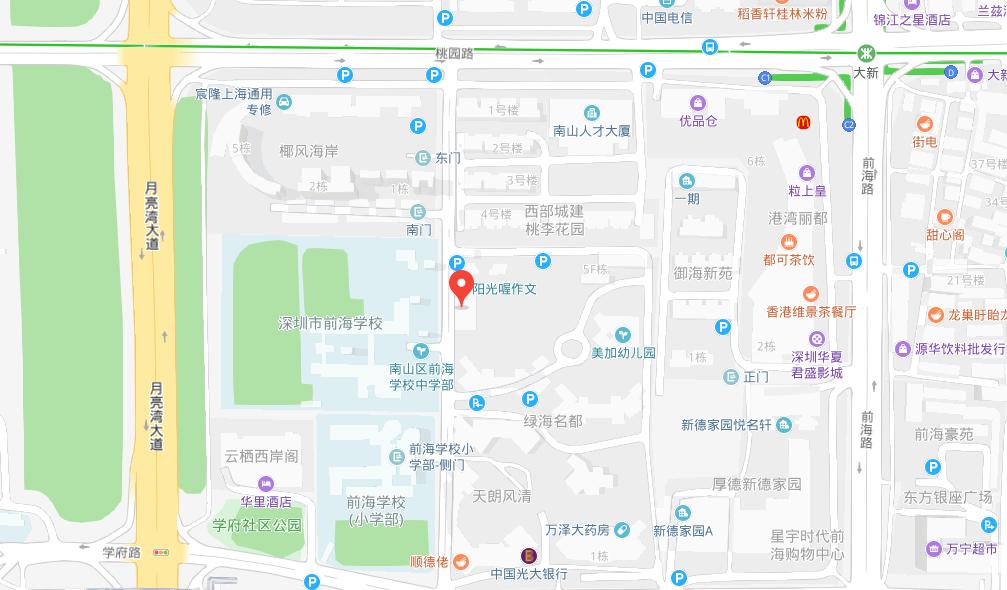 深圳阳光喔南山桃李路教学中心校区