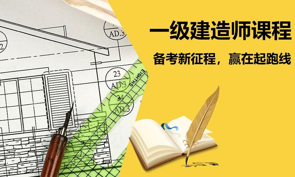 深圳学尔森一级建造师培训