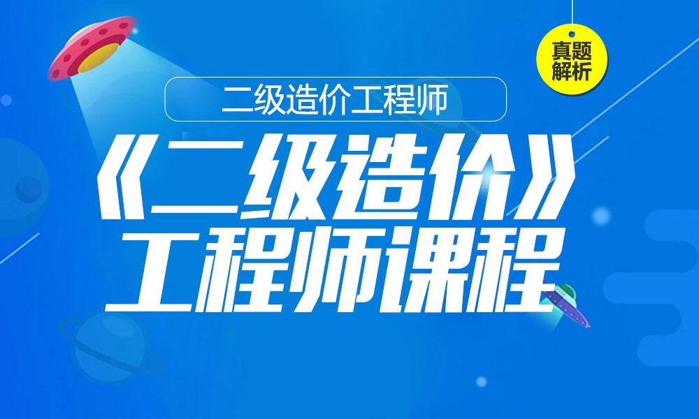 深圳学尔森二级造价工程师培训