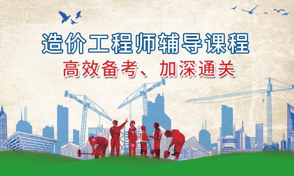 深圳学尔森一级造价工程师培训