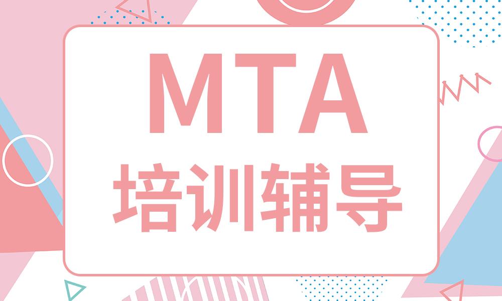 深圳雄松MTA培训辅导