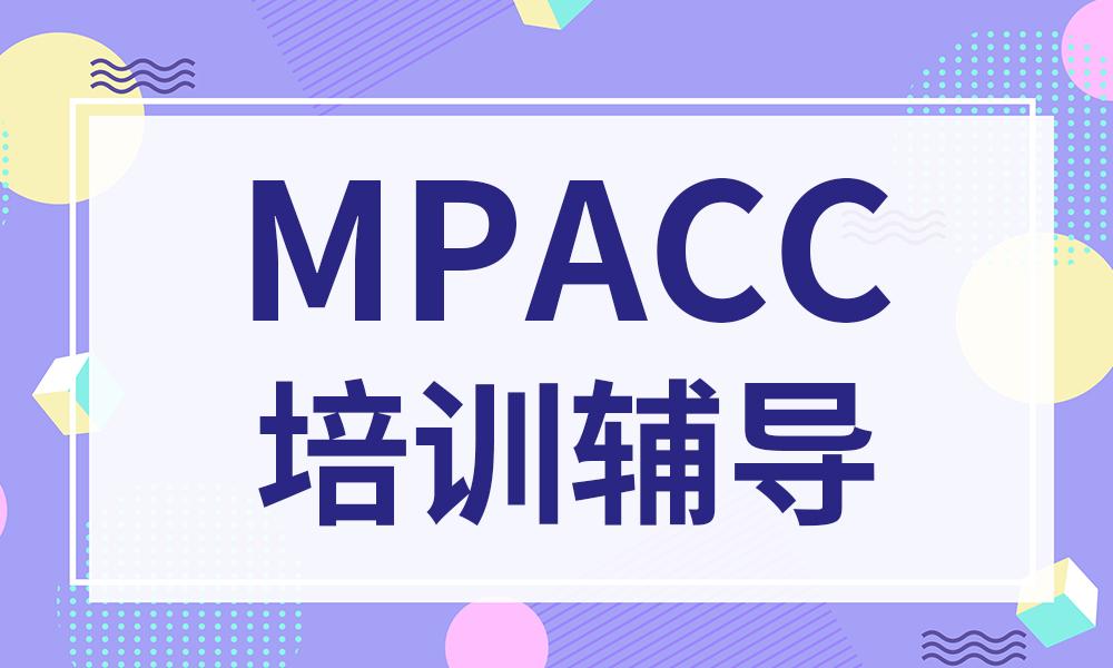 深圳雄松MPACC培训辅导