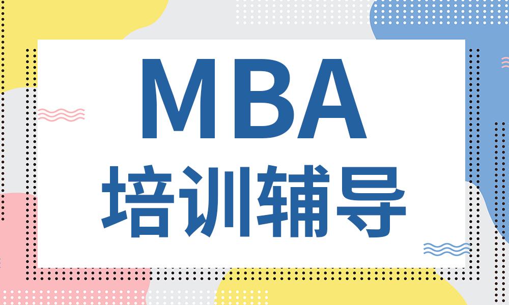 深圳雄松MBA培训辅导