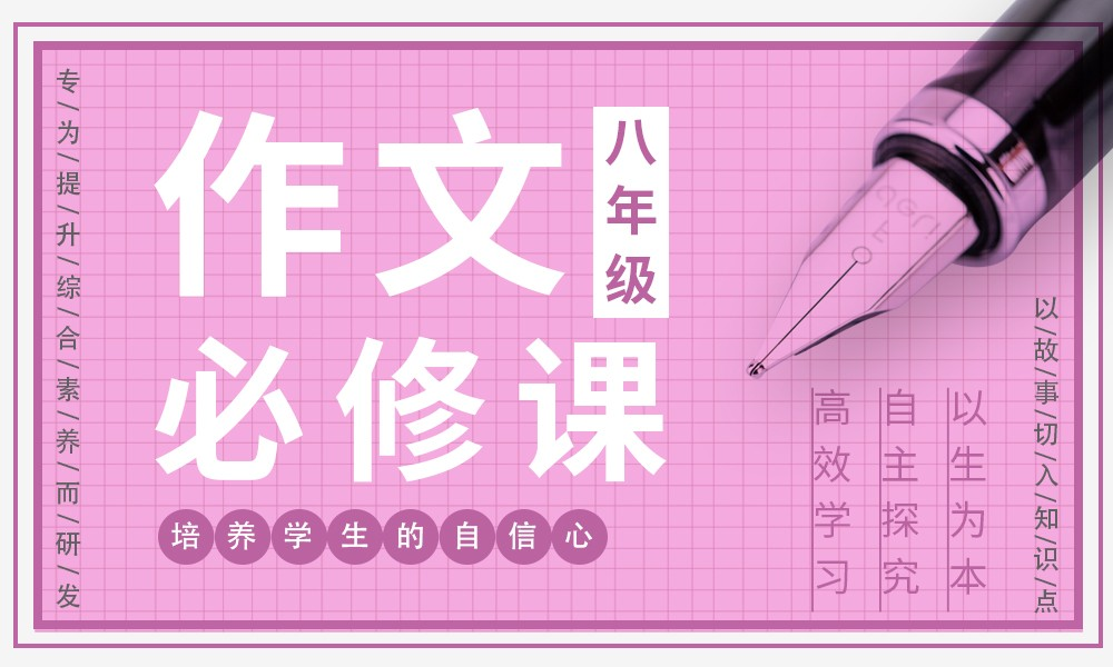 深圳阳光喔八年级作文必修课