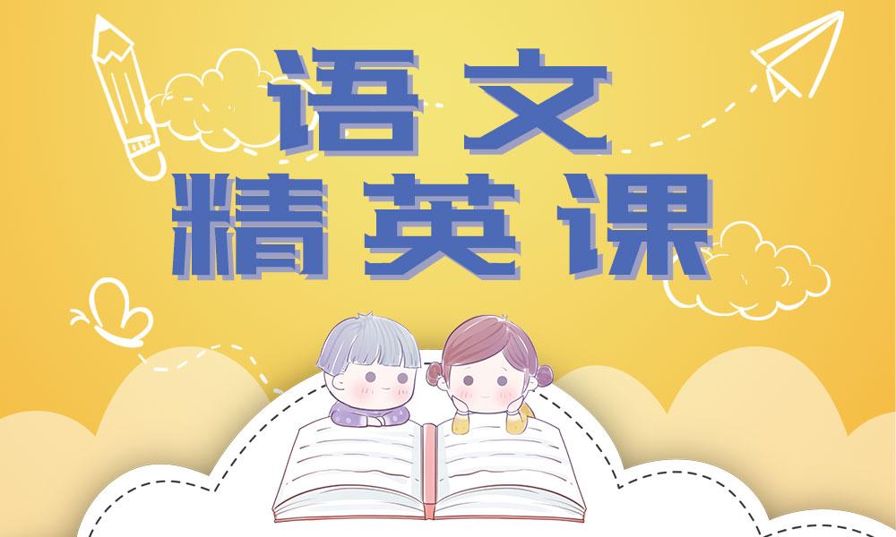 深圳阳光喔语文精英课