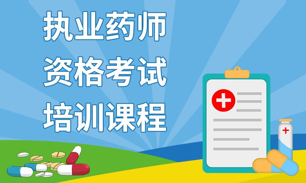 深圳雄松执业药师资格考试培训课程