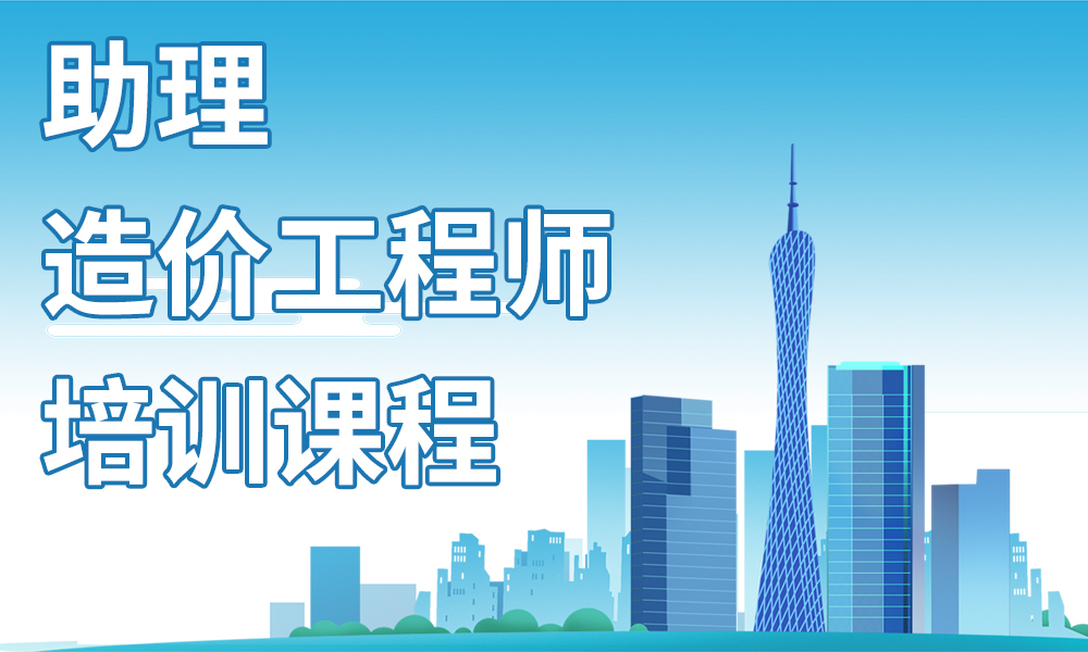 深圳雄松助理造价工程师培训课程