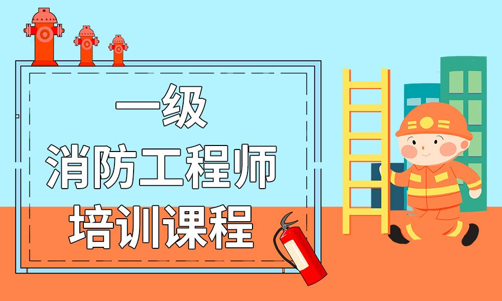 深圳雄松一级消防工程师培训课程